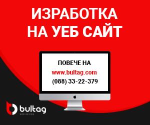 Уеб Дизайн и изработка на сайт от BULTAG